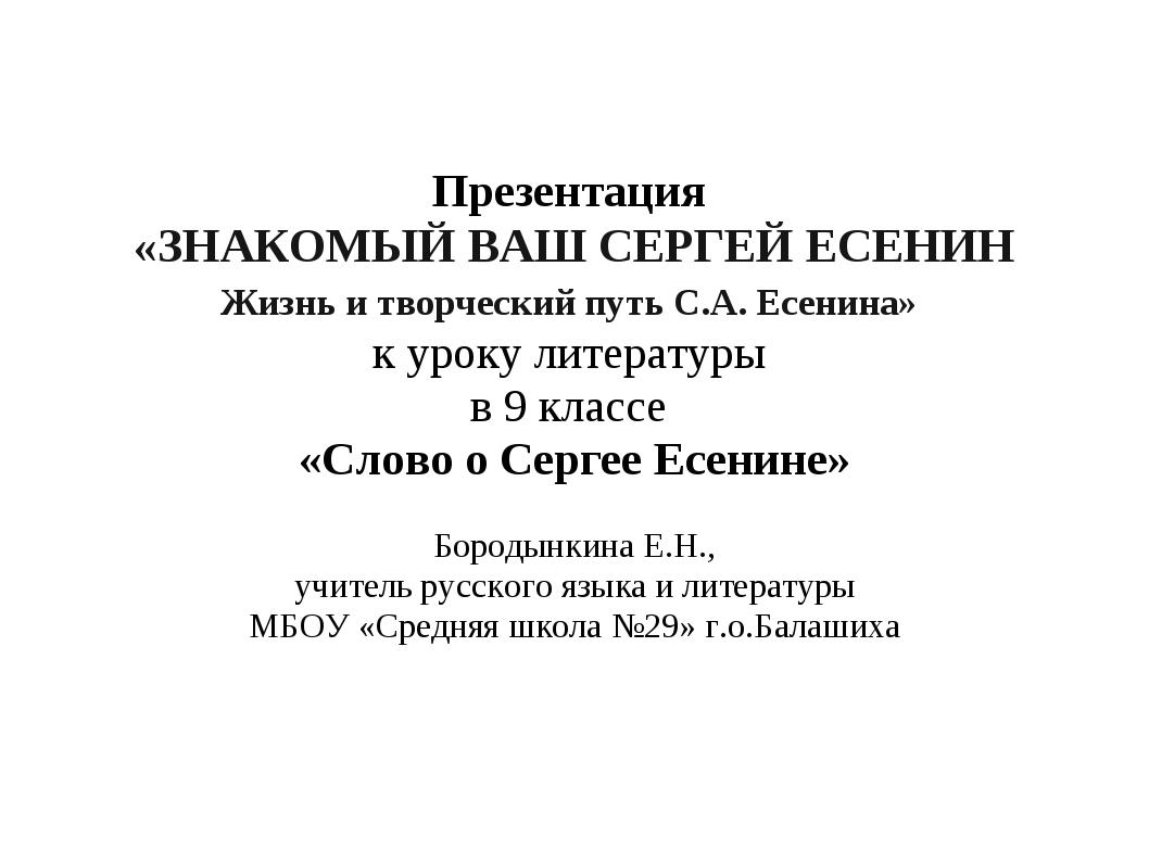 Презентация «ЗНАКОМЫЙ ВАШ СЕРГЕЙ ЕСЕНИН Жизнь и творческий путь С.А. Есенина»...