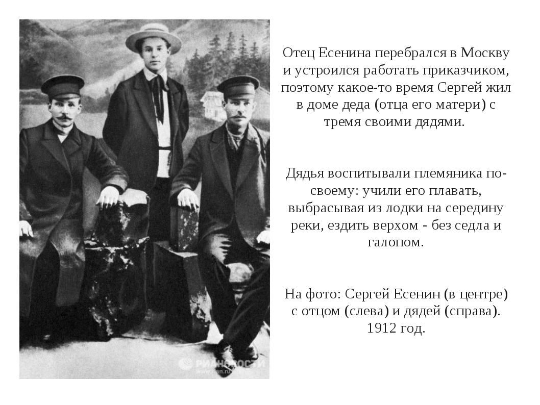 Отец Есенина перебрался в Москву и устроился работать приказчиком, поэтому ка...