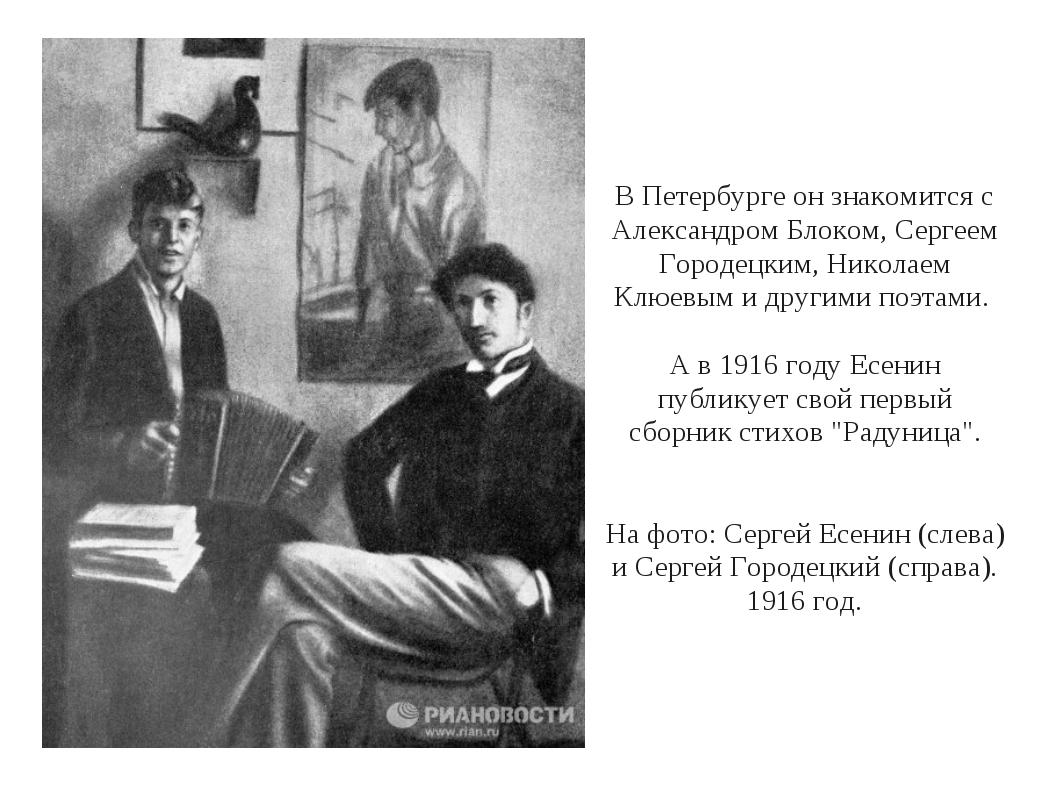 В Петербурге он знакомится с Александром Блоком, Сергеем Городецким, Николаем...