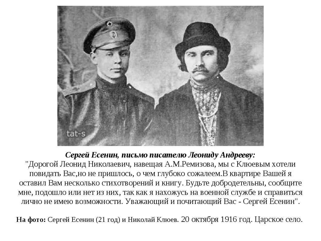 """Сергей Есенин, письмо писателю Леониду Андрееву: """"Дорогой Леонид Николаевич..."""