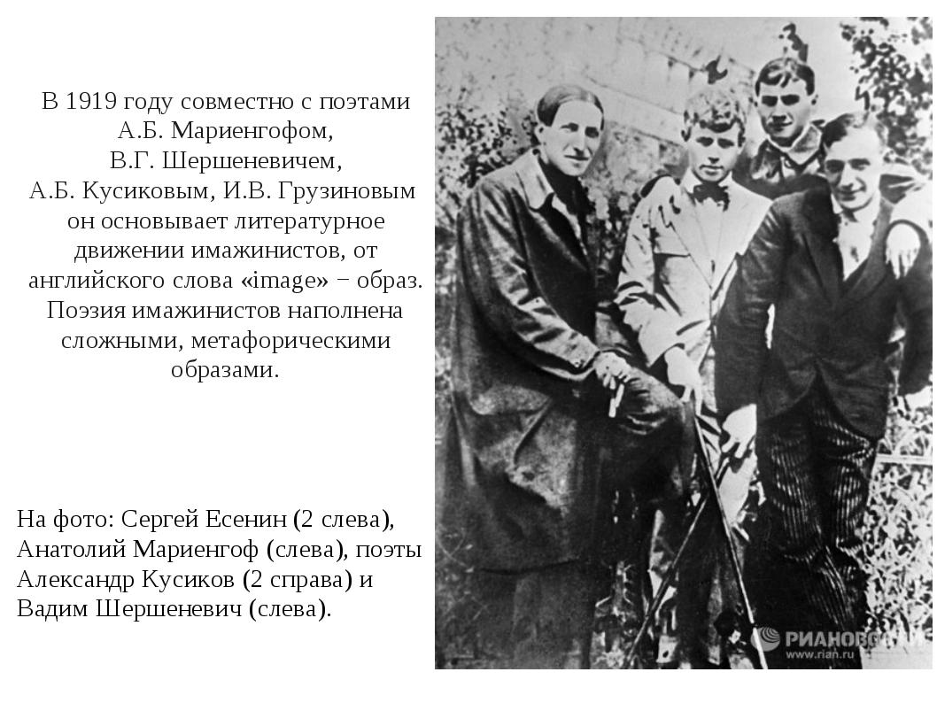 В 1919 году совместно с поэтами А.Б.Мариенгофом, В.Г.Шершеневичем, А.Б.Кус...