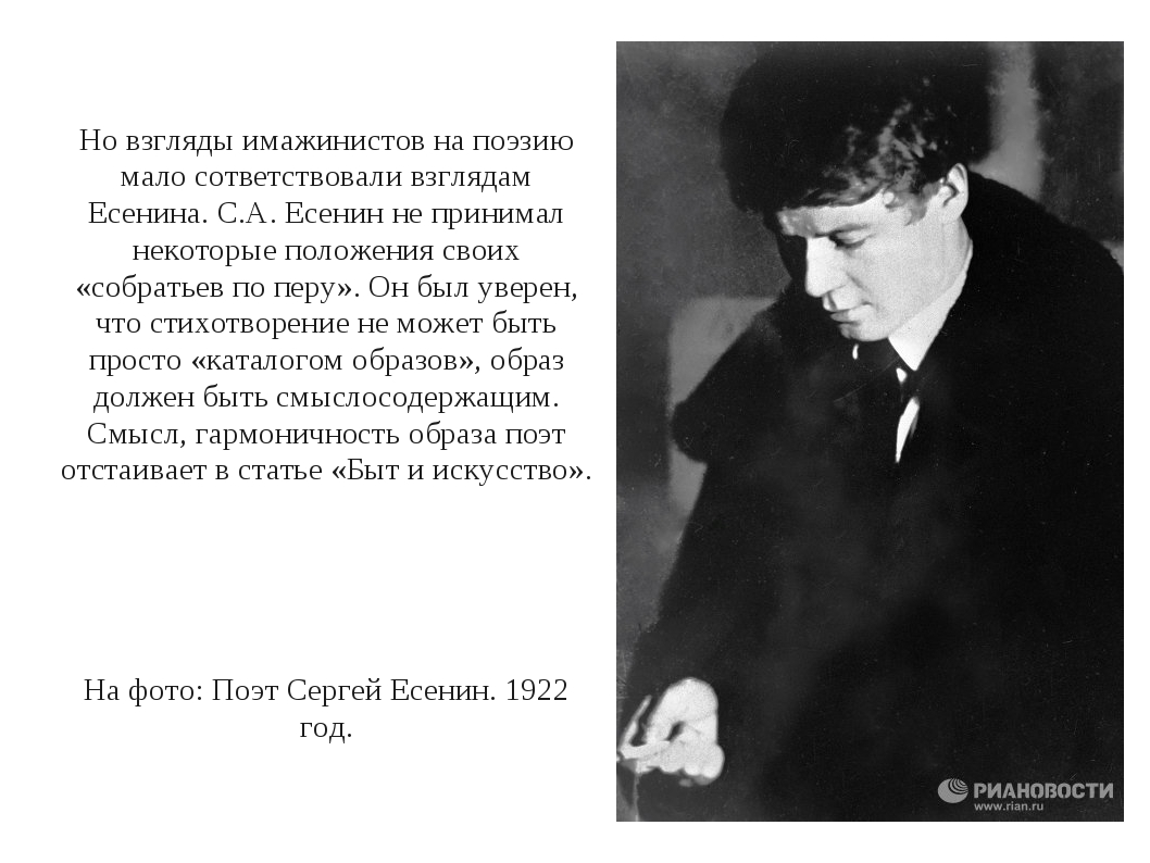 Но взгляды имажинистов на поэзию мало сответствовали взглядам Есенина. С.А.Е...