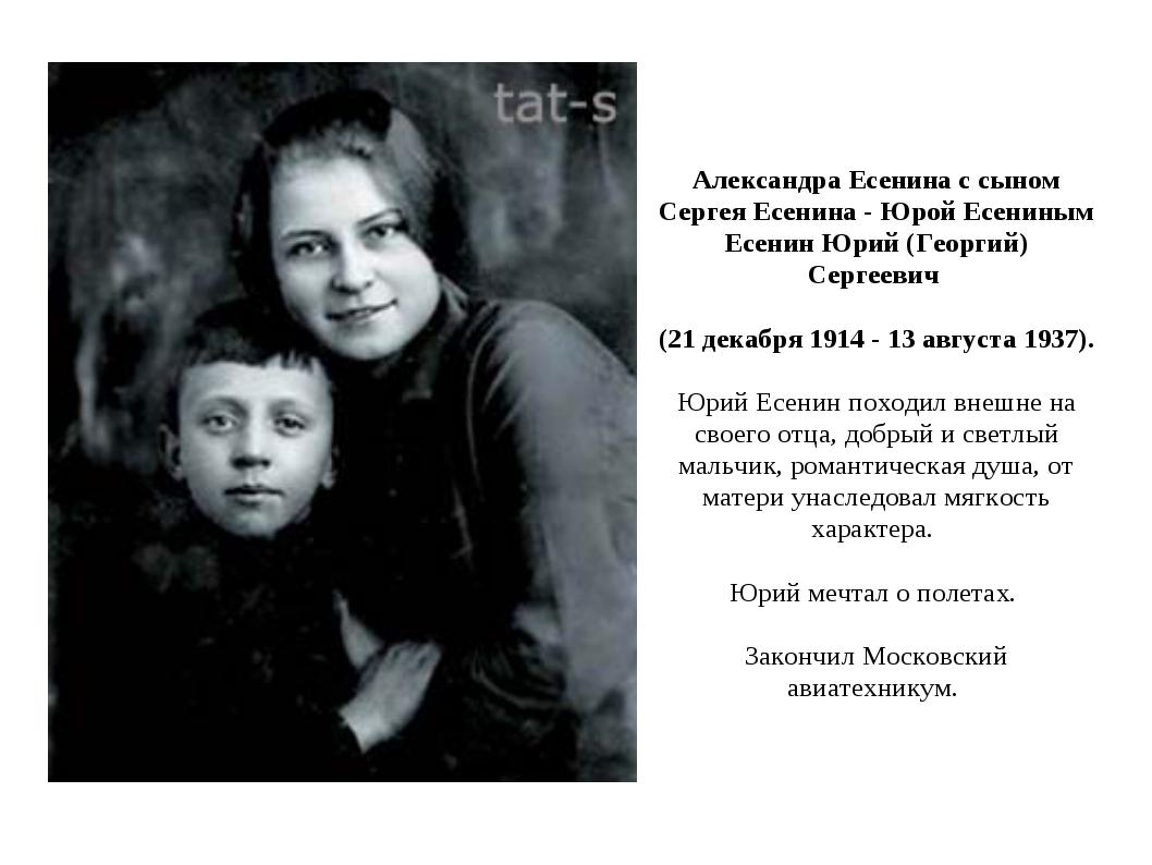 Александра Есенина с сыном Сергея Есенина - Юрой Есениным Есенин Юрий (Геор...