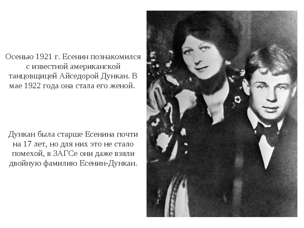 Осенью 1921 г. Есенин познакомился с известной американской танцовщицей Айсед...