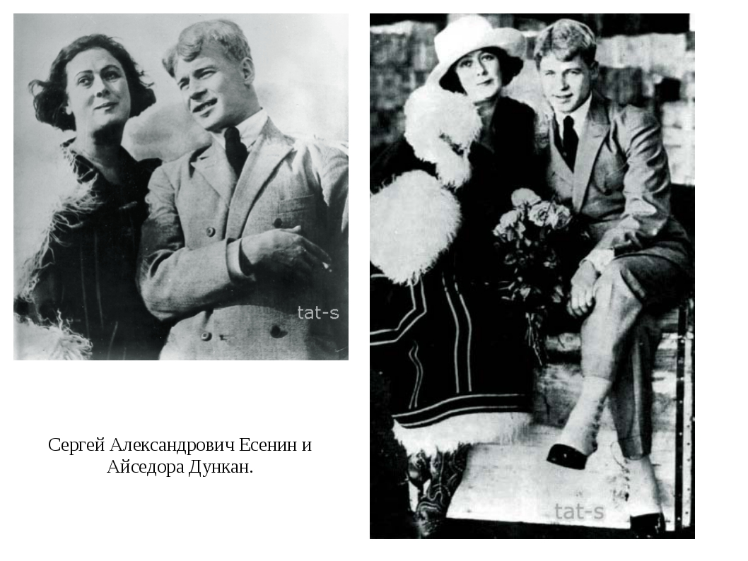 Сергей Александрович Есенин и Айседора Дункан.