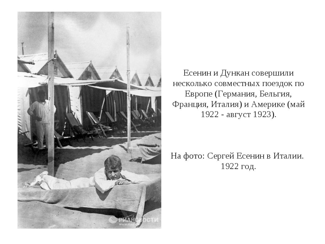 Есенин и Дункан совершили несколько совместных поездок по Европе (Германия, Б...