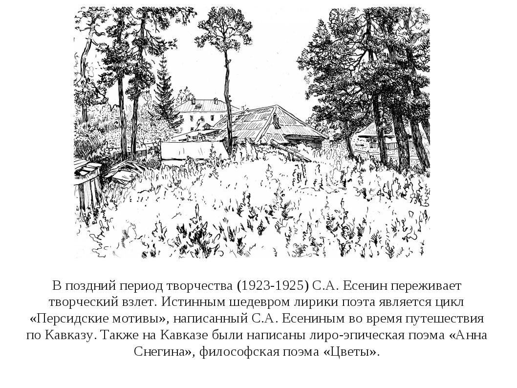 В поздний период творчества (1923-1925) С.А.Есенин переживает творческий взл...