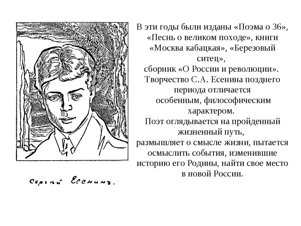 В эти годы были изданы «Поэма о 36», «Песнь о великом походе», книги «Москва...
