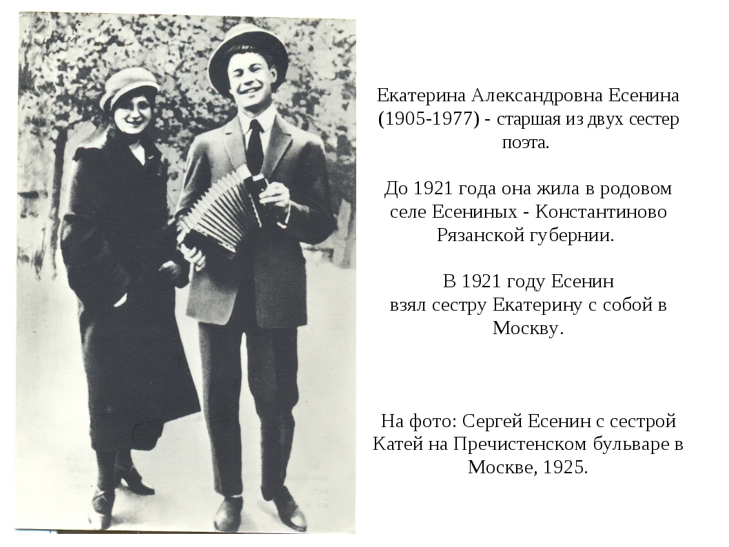 Екатерина Александровна Есенина (1905-1977) - старшая из двух сестер поэта. Д...