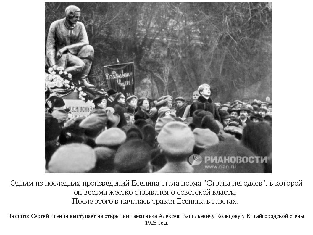 """Одним из последних произведений Есенина стала поэма """"Страна негодяев"""", в кото..."""