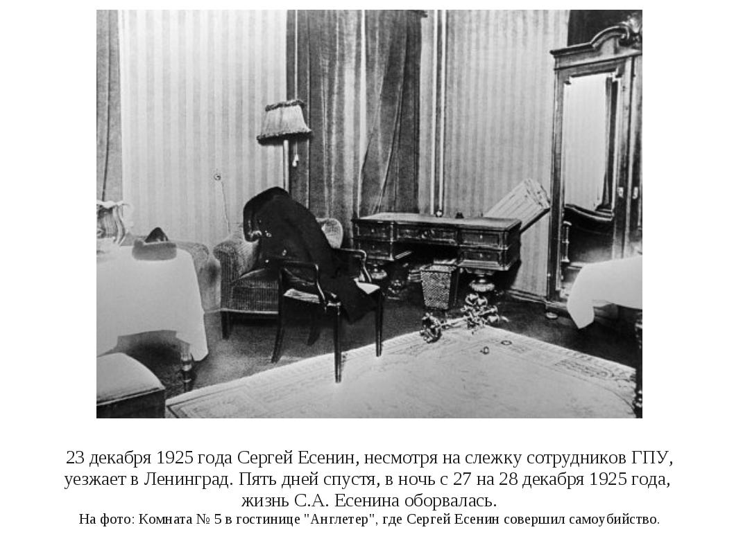 23 декабря 1925 года Сергей Есенин, несмотря на слежку сотрудников ГПУ, уезжа...