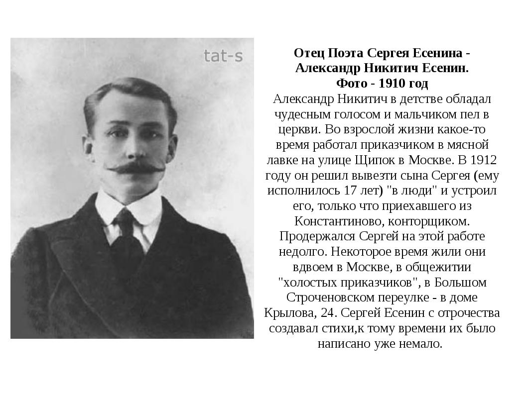 Отец Поэта Сергея Есенина - Александр Никитич Есенин. Фото - 1910 год Алекс...