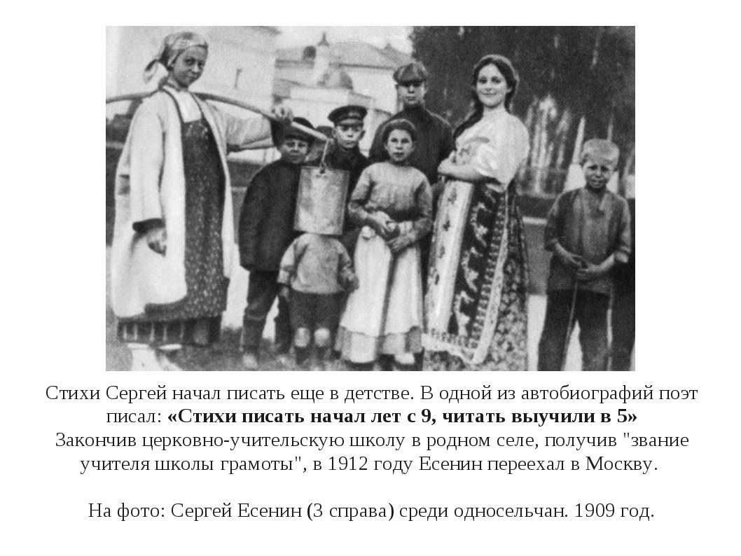 Стихи Сергей начал писать еще в детстве. В одной из автобиографий поэт писал:...