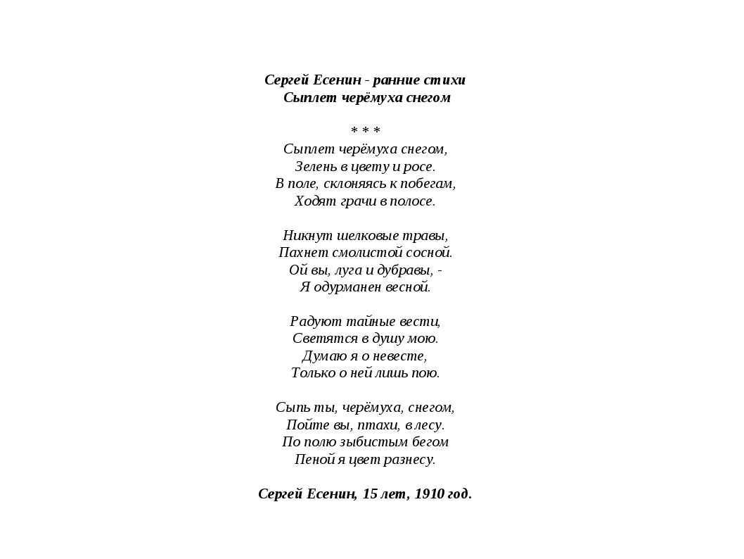 Сергей Есенин - ранние стихи Сыплет черёмуха снегом * * * Сыплет черёмуха...