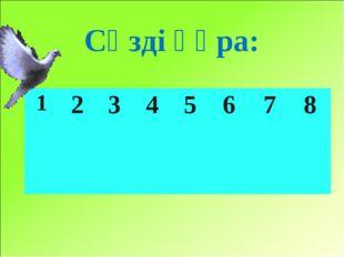 Сөзді құра: 12345678