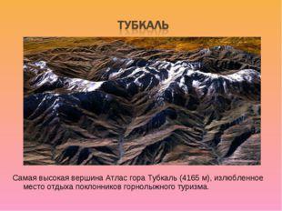 Самая высокая вершина Атлас гора Тубкаль (4165 м), излюбленное место отдыха п