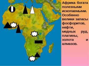 Африка богата полезными ископаемыми. Особенно велики запасы фосфоритов, нефти
