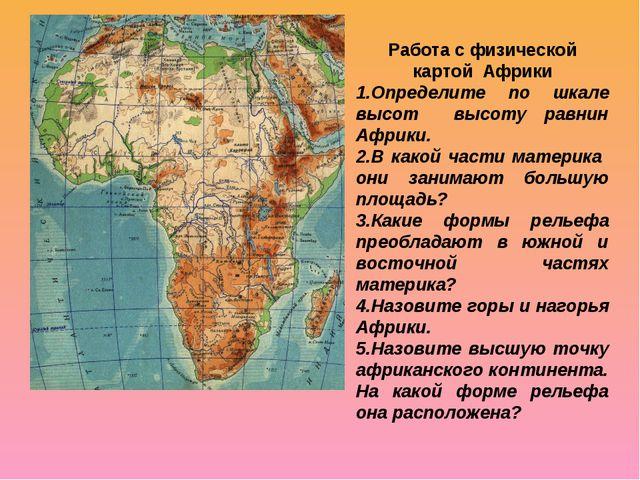 Работа с физической картой Африки Определите по шкале высот высоту равнин Афр...