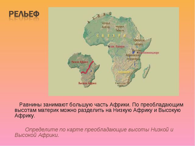 Равнины занимают большую часть Африки. По преобладающим высотам материк можн...