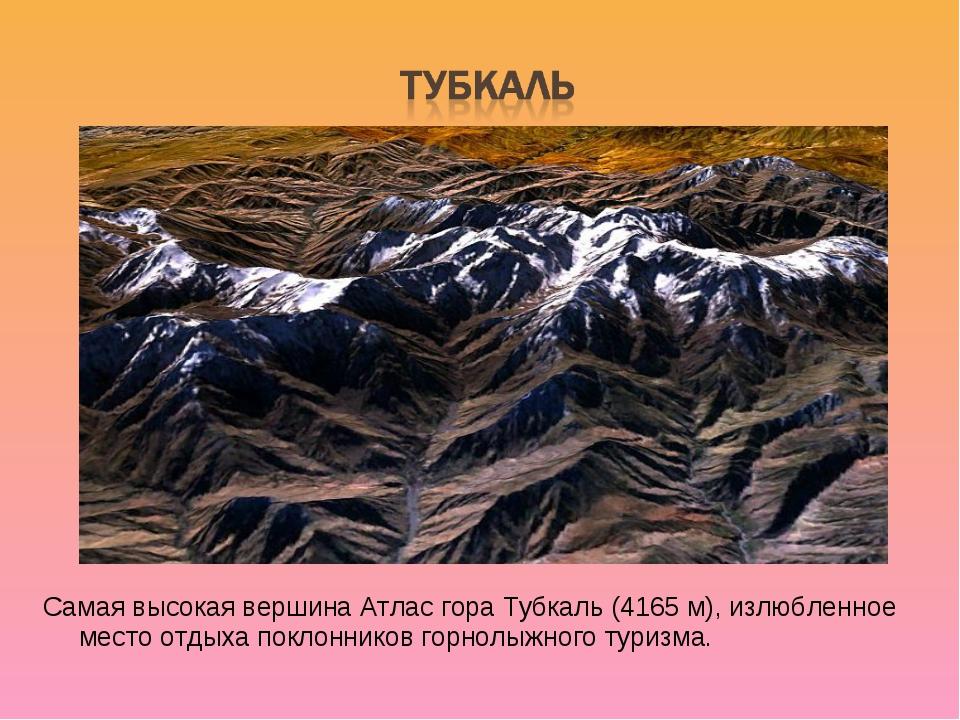 Самая высокая вершина Атлас гора Тубкаль (4165 м), излюбленное место отдыха п...