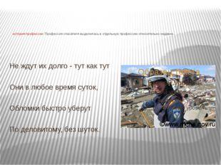 история профессии: Профессия спасателя выделилась в отдельную профессию относ