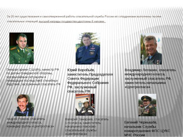 За 20 лет существования и самоотверженной работы спасательной службы России е...