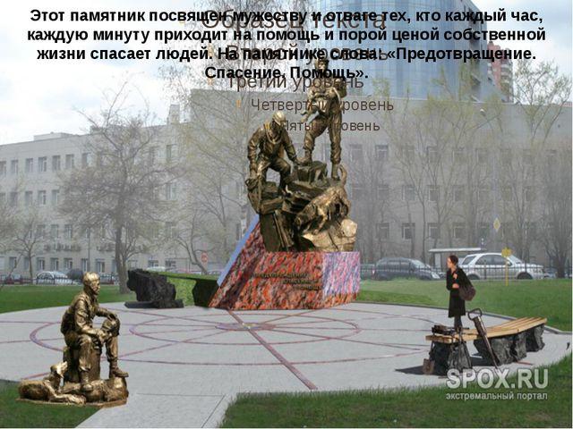 Этот памятник посвящен мужеству и отваге тех, кто каждый час, каждую минуту...