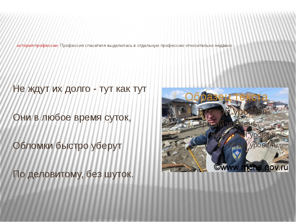 история профессии: Профессия спасателя выделилась в отдельную профессию относ...
