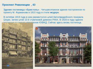 Украшением левой стороны Большой Дворянской стал солидный двухэтажный дом куп