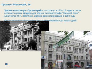 Одно из самых красивых зданий Воронежа с богатой лепниной построено в 1880-х