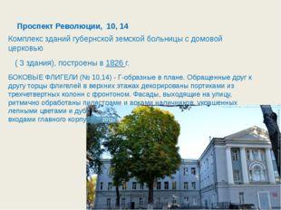 Проспект Революции, 42 В Воронеже на проспекте Революции расположено красивей