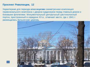 Проспект Революции, 19 В 1856-1859 гг. на Большой Дворянской улице , ныне про