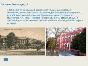 Проспект Революции, 32 Здание было построено в 1875 году по проекту архитект