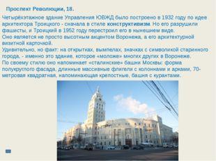 Проспект Революции , 18 б Воронежский дворец— памятник архитектуры18 века