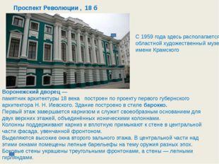 Проспект Революции , 21  Дом бывшей Казенной палаты был двухэтажный. Он пос