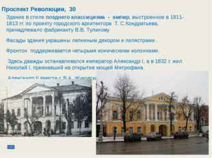Проспект Революции ,58 В стиле конструктивизм был построен « Утюжок» - админи