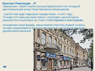 Здание кинотеатра «Пролетарий» построено в 1914-16 годах в стиле неоклассици