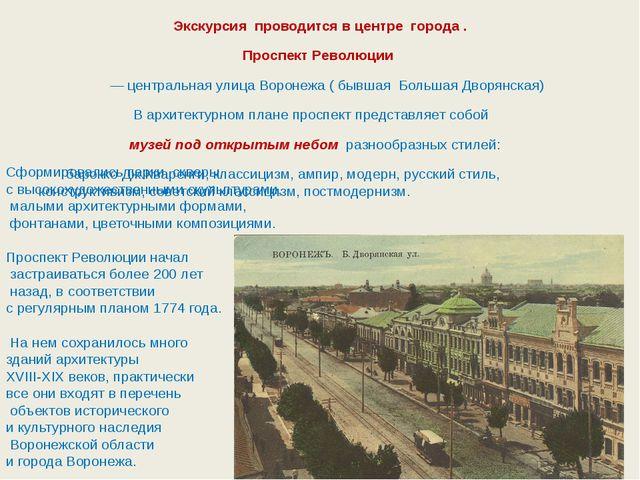 Экскурсия проводится в центре города . Проспект Революции — центральная улица...