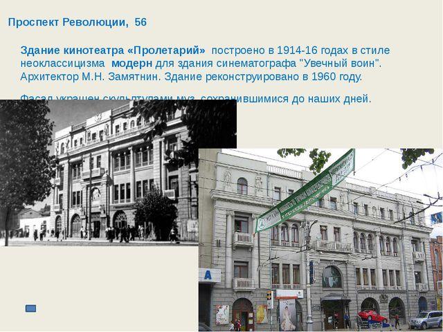 Одно из самых красивых зданий Воронежа с богатой лепниной построено в 1880-х...