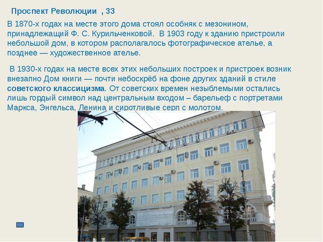 Проспект Революции, 22 Южная часть дома была построена в 1780 году как двухэт...