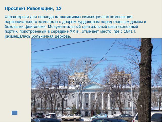 Проспект Революции, 19 В 1856-1859 гг. на Большой Дворянской улице , ныне про...