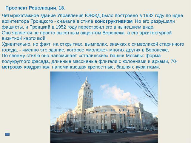 Проспект Революции , 18 б Воронежский дворец— памятник архитектуры18 века ...