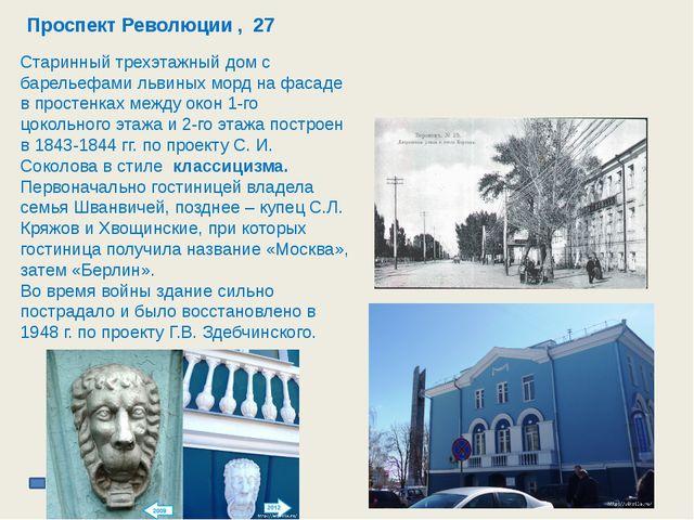 В 1870-х годах на месте этого дома стоял особняк с мезонином, принадлежащий Ф...