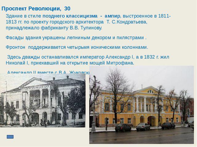 Проспект Революции ,58 В стиле конструктивизм был построен « Утюжок» - админи...