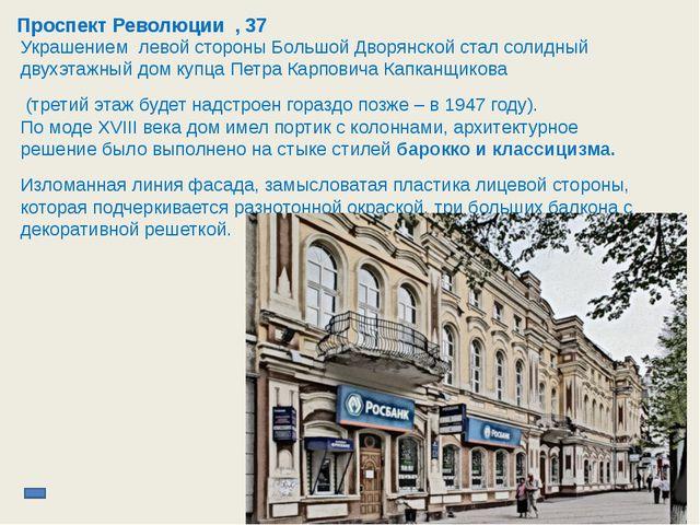 Здание кинотеатра «Пролетарий» построено в 1914-16 годах в стиле неоклассици...