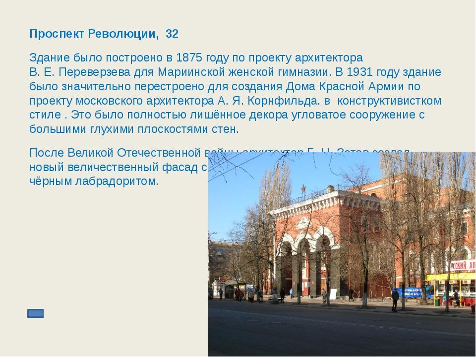 Проспект Революции, 12 Характерная для периода классицизма симметричная компо...