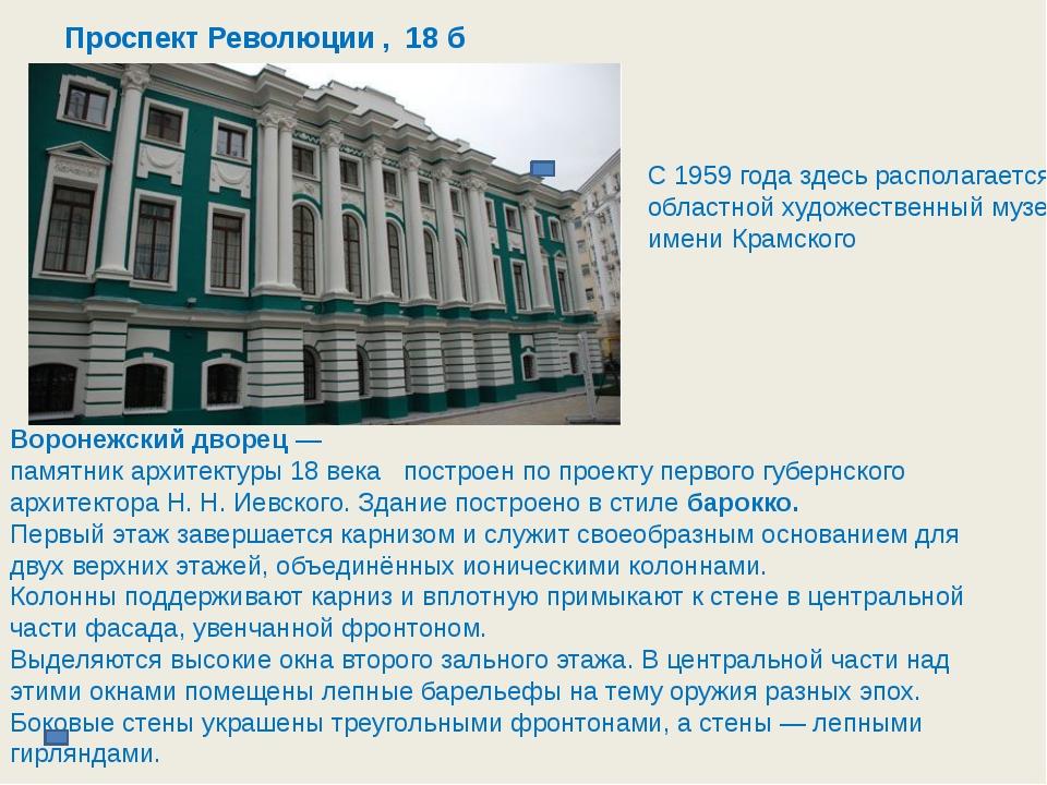 Проспект Революции , 21  Дом бывшей Казенной палаты был двухэтажный. Он пос...