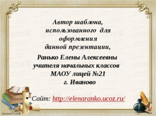 Ранько Елены Алексеевны учителя начальных классов МАОУ лицей №21 г. Иваново
