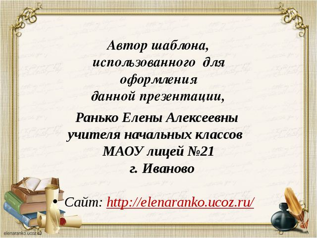 Ранько Елены Алексеевны учителя начальных классов МАОУ лицей №21 г. Иваново...