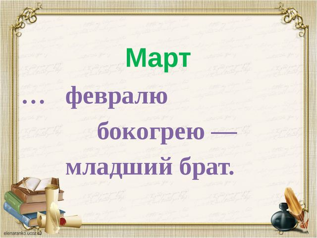 Март … февралю бокогрею — младший брат.